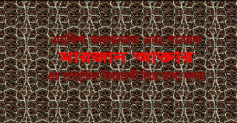 কর্তৃত্ব-ক্ষমতার কুপ্রভাব, অন্যায়, হয়রানি নিঃশেষ কবে!