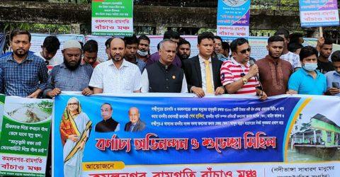মেঘনার ভাংগন রোধ প্রকল্প পাস: ঢাকায় আনন্দর্যালী