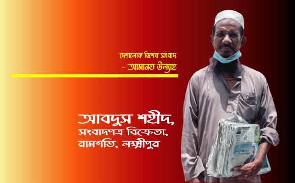 ৪দশক ধরে সংবাদ ফেরি করা 'শহীদ' নিজেই রোগে শোকে সংবাদহীন